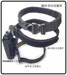COBRA BELT SET